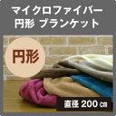 6色カラーのマイクロファイバー毛布 ☆ 円形こたつ毛布(直径200cm)こたつ中掛け毛布 丸 dl_02_50【S2】