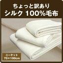 『訳あり価格』NEW シルク100%毛布 シルク毛布 ひざ掛けサイズ(70×100cm) 無地 冷房対策 オフィス【5】