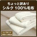 『訳あり価格』NEW シルク100%毛布 シルク毛布 ハーフサイズ(100×140cm)【5】