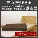 【送料無料】 三次元スプリング構造体ブレスエアー®を使用した敷き布団ハニカムメッシュ セミダブル 三つ折り