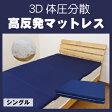 NEW 3D高反発マットレス シングル 体圧分散敷き布団 新素材マットレス / ブレスエアーではありません