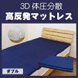 NEW 3D高反発マットレス ダブル(四つ折り) 耐圧分散敷き布団 新素材マットレス【ss50】