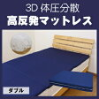 NEW 3D高反発マットレス ダブル(四つ折り) 耐圧分散敷き布団 新素材マットレス