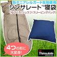 寝具メーカーが作った シンサレートの寝袋 4way スリーピングバッグ シンサレート シュラフ 肌掛け布団、ひざ掛け、クッション、枕 防災グッズ 防災用 寝ぶくろ コンパクト