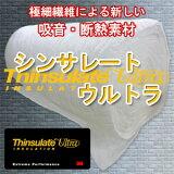 シンサレート ウルトラ <Thinsulate Ultra> 吸音・断熱シート (10×152cm) 10cm単位で販売デッドニング用吸音材 吸音材シンサレート シンサレート 吸音シート 防音シート 断熱シート 遮音シート 断熱材 シンサレート
