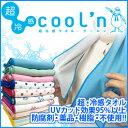 「 クールン 」超冷感タオル・クールン cool'n 日本製UVカット効果95%以上 洗濯機で繰り返し洗いOK!防腐剤・薬品・樹脂 不使用