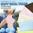 【1000円ポッキリ】4枚セット ひんやりタオル 冷たいタオル ソフトクールタオル 21×80cm