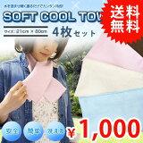 ��1000�ߥݥå�����䤿�������� ���եȥ����륿���� 21��80cm 4�祻�å� Softcool towel �ܿ��䴶�Ǻ� ��� �Ҥ�����륹������ Ǩ�餷�� �䴶 �Ҥ���ޥե顼 �� �Ҷ� �����ȥɥ� ���ݡ��� ��ڥ����顼 deal