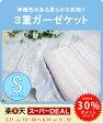 3重織伸縮ガーゼケット シングルサイズ(140×190cm) ピンク/ブルー ボーダー 伸縮素材 3重ガーゼケット ガーゼ ケット 寝具 洗える 洗濯可能 deal