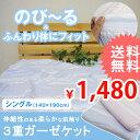 【送料無料】ガーゼケット 3重ガーゼケット シングルサイズ ...