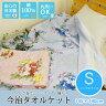 タオルケット 今治 シングル クリスタル 日本製 パイルが抜けにくいマイヤー織り 綿100% 日本製 国産 高品質 洗える 洗濯可能 夏 パイル 花柄 キュート おしゃれ 高級感 吸水 通気性