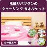 タオルケット シングル 送料無料 綿毛布 コットンケット シャーリングタオルケット 可愛い 豊富な柄【6】