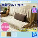 マルチカバー『WGDX』丸洗いOK!防水マルチカバー 150×210cm用途に応じて選べる お...