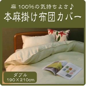 【モニター価格】本麻100%掛け布団カバーダブル(190×210cm)掛ふとんカバー掛布団カバー掛けふとんカバー
