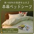 本麻100% ベッドシーツ シングル(100×200×30cm) ベッドカバー ボックスシーツ 【在庫処分セール】