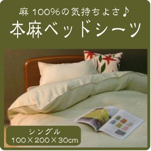 【モニター価格】本麻100%ベッドシーツシングル(100×200×30cm)ベッドカバーボックスシーツ