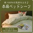 本麻100% ベッドシーツ セミダブル(120×200×30cm) ベッドカバー ボックスシーツ 【在庫処分セール】