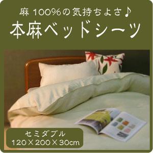 【モニター価格】本麻100%ベッドシーツセミダブル(120×200×30cm)ベッドカバーボックスシーツ