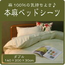 本麻100% ベッドシーツ ダブル(140×200×30cm) ベッドカバー ボックスシーツ 【在庫処分セール】