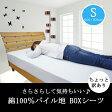 『ちょっと訳あり』綿100%パイル地 無地ボックスシーツ(100×200×30cm) 柔らかい サラサラ 丸洗いOK シングル シンプル ベッドカバー