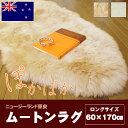ムートンラグ 2匹物 ニュージーランド原皮 ロング 約60cm×170cm ムートン ラグ 羊毛敷きパッド カーペット ムートンカーペット ムートンマット ソファーカバー マルチカバー ソファサイド フロアーラグ 絨毯 オシャレ