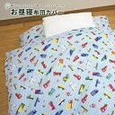 【即納】男の子の好きな車柄 乗り物柄サイズが選べる 綿100% お昼寝布団カバードライ