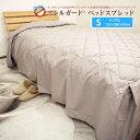 アレルガード ベッドスプレッド シングル 110×280×45cm防ダニ 薬剤不使用 ベットスプレッド ベットカバー ベッドカバー高密度生地使用 ..
