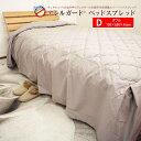 アレルガード ベッドスプレッド ダブル 150×280×45cm防ダニ 薬剤不使用 ベットスプレッド ベットカバー ベッドカバー高密度生地使用 《..