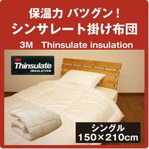 シンサレート シングル 掛け布団 インシュレーション thinsulate Insulation