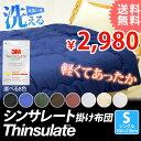 洗える シンサレート 掛け布団 シングルサイズ 150×21...