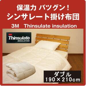 シンサレート 掛け布団 インシュレーション thinsulate Insulation