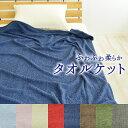 タオルケット ふわふわなタオルケット 薄手 軽量 パイルが抜けにくいタオルケット シ