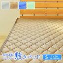 敷きパッド 吸水速乾 ワッフル 敷きパッド シングルサイズ 100×205cm 一年中快適に使えます cool pass クールパス 敷きパッド 敷きパッ..