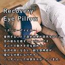 Recovery Eye Pillow(リカバリーアイピロー...