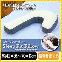 横向き用 枕 アルファ 横向き まくら 枕 スリープフィットピロー 93‐014AE SleepFitPillow 抱き枕 いびき いびき対策 ハグピロー スマホ枕 テレビ枕