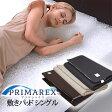高反発マットレス プリマレックス 敷きパッド シングル 100×200×2.5cm 涼しい E-CORE (エアムーブが新しくなりました) 三次元網状構造 洗える布団 アトピー協会推薦 【送料無料】