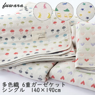 100 yen coupon distribution in 100% cotton 6-gaseket single size Japan-Gamagori production behind borders pattern 6-off-white 6 heavy woven gift multicolor