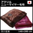 【20%オフ】西川 毛布 アクリル 毛布 シングル ドット柄 YL1010 日本製 140x200cm 《イヴ・サンローラン》 2枚合わせ ではなく、一枚仕立ての 毛布【メール便不可】