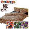 枕カバー(ピロケース) 《Toy Block トイブロック》 ブロック柄 Lサイズ 50×70cm用(pillow case)
