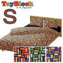 掛け布団カバー 《Toy Block トイブロック》 ブロック柄 シングルロング 150×210 綿100% 日本製 子供部屋 子ども 布団カバー (comforter cover)