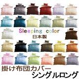 �ݤ����ĥ��С� ������ 150��210 ��26���� ���� �� ̵�� ���ĥ��С� Sleeping color ������ ��100% ���С���� �դȤ� �����ĥ��С� �ɿ����顼 ����ԥ��顼 �ݤ����С� ��9521-9526��