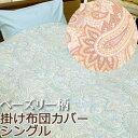 綿100 日本製 掛け布団カバー シングル 150×200 ヴィスタ ペーズリー 上品 高級 おしゃれ 天然素材 布団カバー 掛けカバー 国産 コットン 綿 プリント グリーン ベージュ 紐つき 無地 リバーシブル 北欧 カバーリング 92755