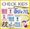 チェックキッズ ピロケース(枕カバー) ビッグサイズ 50×70 まくらカバー 綿100% 両面プリント 日本製 子ども用 子供部屋