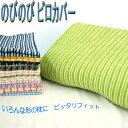 テンピュール等の低反発枕にお勧め のびのび 枕カバー(ピロケース)日本製 まくらカバー 35×50  ...