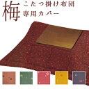 こたつカバー 長方形 京都 和柄 「梅」 こたつ掛けカバー おしゃれ 長方形 210×290cm 日本製 コタツ カバー こたつ掛け布団カバー