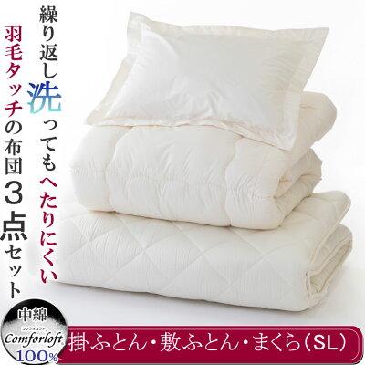 布団セット洗える日本製