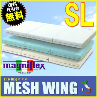<Manes flextime> Three mattresses fold high repulsion type mesh wing single long size (with the present) fs3gm