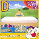 送料無料!今なら除湿シートと日本製マットレスカバープレゼント!マニフレックス モデル246 ダブルサイズ