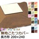 こたつカバー 長方形 200×240 26色  日本製 無地 コタツ カバー Sleeping color 形態安定加工生地使用 炬燵カバー 無地カラー 良色カラー スリーピングカラー