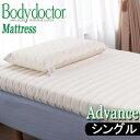 ボディドクター (Bodydoctor)マットレス A アドバンス シングル 97×195×13.5 布団 マットレス天然素材発泡ゴム 100 ラテックス 寝具 マットレス 腰痛の方に
